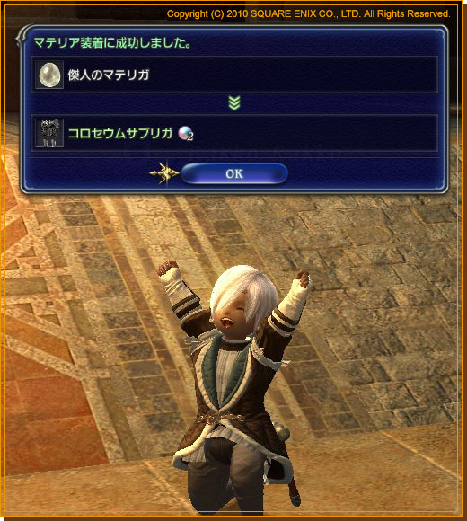 No.767 コロセウムサブリガ 傑人ガガ成功