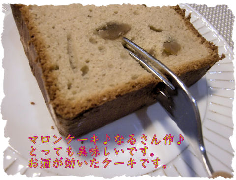 夫製作のケーキ