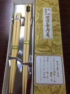 【夫婦箸】開運長寿箸2膳