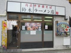 肉煮干中華そば 鈴木ラーメン店-1