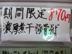 肉煮干中華そば 鈴木ラーメン店-3