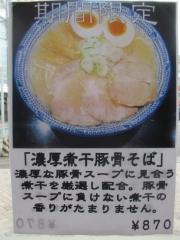 肉煮干中華そば 鈴木ラーメン店-6