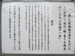 肉煮干中華そば 鈴木ラーメン店-10