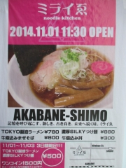 【新店】Noodle kitchen ミライゑ-4
