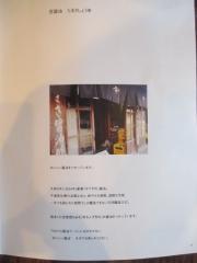 【新店】Noodle kitchen ミライゑ-10