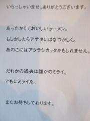 【新店】Noodle kitchen ミライゑ-12