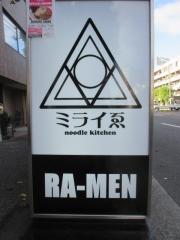 【新店】Noodle kitchen ミライゑ-18