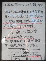 中華ソバ 伊吹【六八】-2