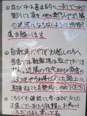 中華ソバ 伊吹【六八】-3
