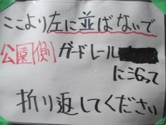 中華ソバ 伊吹【六八】-5
