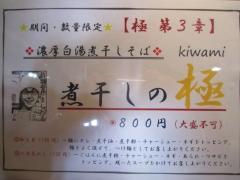 麺や 而今【四八】-8