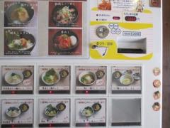 らー麺とご飯のたかぎ【弐】-3