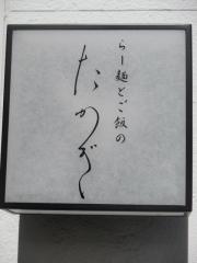 らー麺とご飯のたかぎ【弐】-13