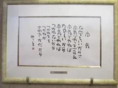らー麺とご飯のたかぎ【弐】-14
