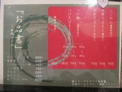 【新点】製麺ラボ rabo-2