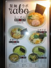【新点】製麺ラボ rabo-7