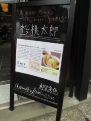 【新店】桜桃太郎-3