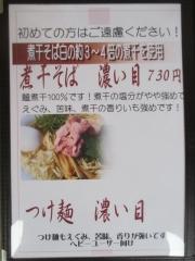 中華そば よしかわ【参】-6