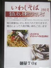 中華そば よしかわ【参】-8