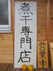 中華そば よしかわ【参】-22