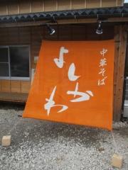 中華そば よしかわ【参】-23