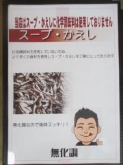 中華そば よしかわ【参】-24