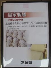 中華そば よしかわ【参】-25