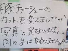 らぁめん 小池【四】-7