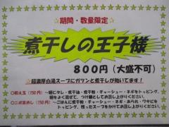 麺や 而今【四九】-2