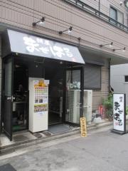 【新店】麺屋 まぜはる-1