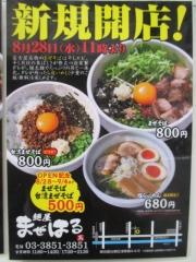 新店】麺屋 まぜはる-2 (2)