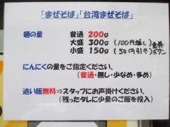 新店】麺屋 まぜはる-4