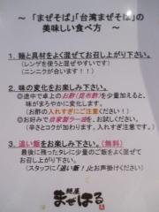 新店】麺屋 まぜはる-5