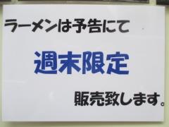 新店】麺屋 まぜはる-12