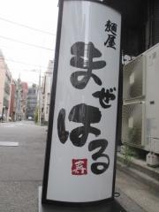 新店】麺屋 まぜはる-13