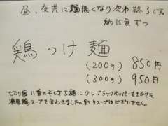ふく流らーめん 轍【六】-2