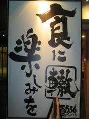 ふく流らーめん 轍【六】-9