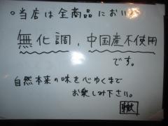 ふく流らーめん 轍【六】-10