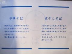中華そば しば田【弐】-7