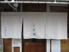 中華そば しば田【弐】-9