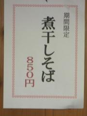 麺屋 はなぶさ【五】-2