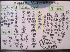 【新店】らーめん 桐麺-2