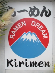 【新店】らーめん 桐麺-12