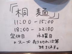 【新店】らーめん 桐麺-13