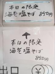 中華そば 無限【弐七】-4