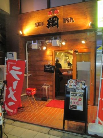 本日12月5日に大阪・上本町にオープンする新店の『麺処 綱』でラーメン一杯100円セール! -1
