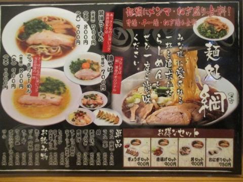本日12月5日に大阪・上本町にオープンする新店の『麺処 綱』でラーメン一杯100円セール! -3