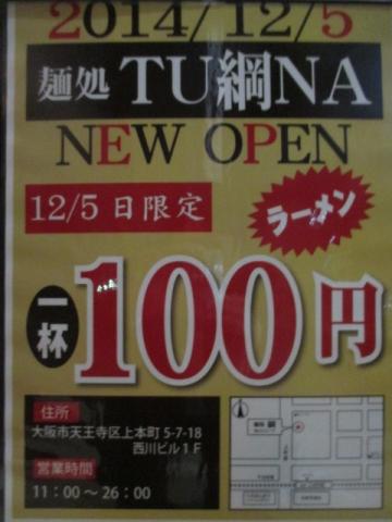 本日12月5日に大阪・上本町にオープンする新店の『麺処 綱』でラーメン一杯100円セール! -2