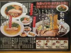 【新店】麺処 綱-3