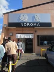麺屋 NOROMA【参】-1